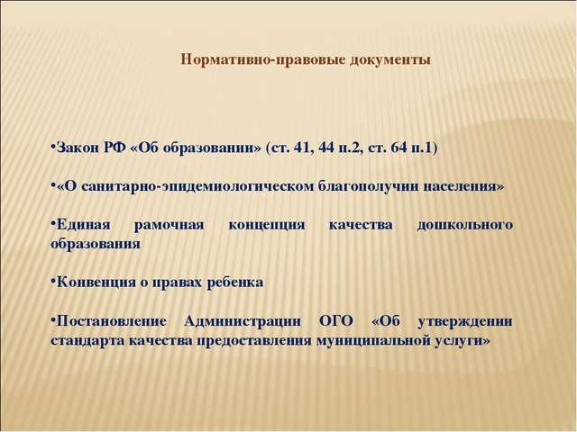 Закон РФ «Об образовании» (ст. 41, 44 п.2, ст. 64 п.1) «О санитарно-эпидемиол...