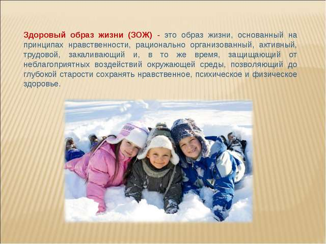 Здоровый образ жизни (ЗОЖ) - это образ жизни, основанный на принципах нравств...