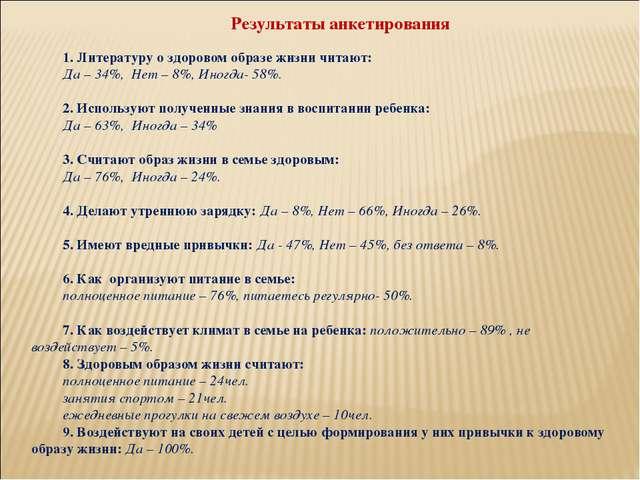 Результаты анкетирования 1. Литературу о здоровом образе жизни читают: Да – 3...