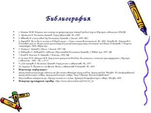 Библиография 1. Бахтин М.М. Вопросы стилистики на уроках русского языка в сре