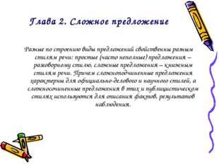 Глава 2. Сложное предложение Разные по строению виды предложений свойственны