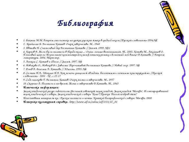 Библиография 1. Бахтин М.М. Вопросы стилистики на уроках русского языка в сре...