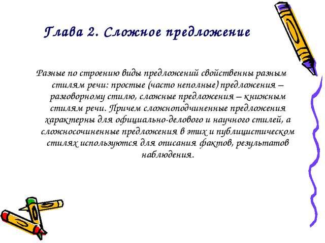 Глава 2. Сложное предложение Разные по строению виды предложений свойственны...