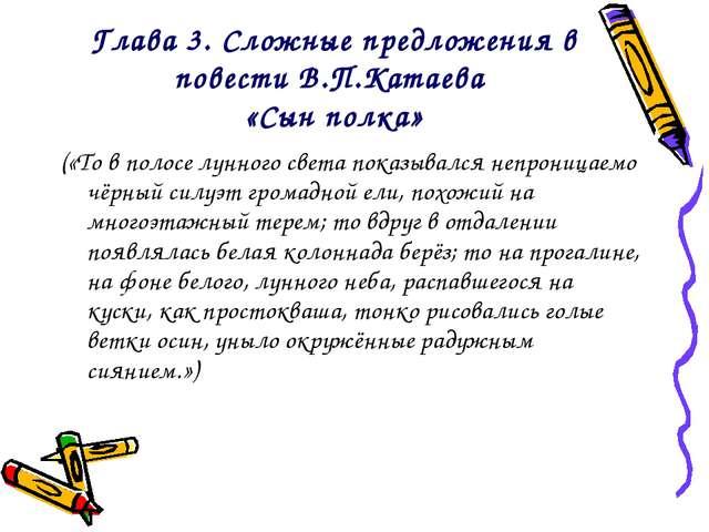 Глава 3. Сложные предложения в повести В.П.Катаева «Сын полка» («То в полосе...