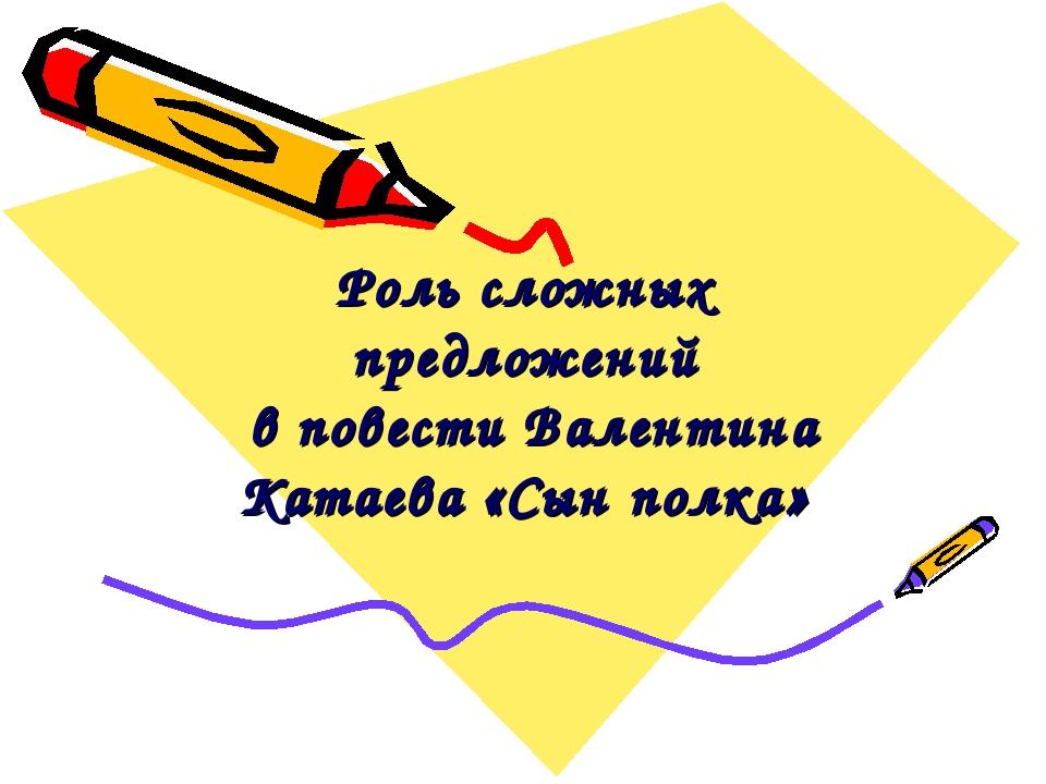 Роль сложных предложений в повести Валентина Катаева «Сын полка»
