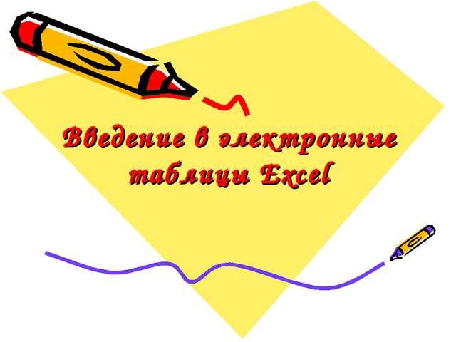 Введение в электронные таблицы Excel