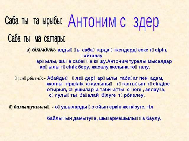 а) білімділік- алдыңғы сабақтарда өткендерді еске түсіріп, қайталау арқылы,...