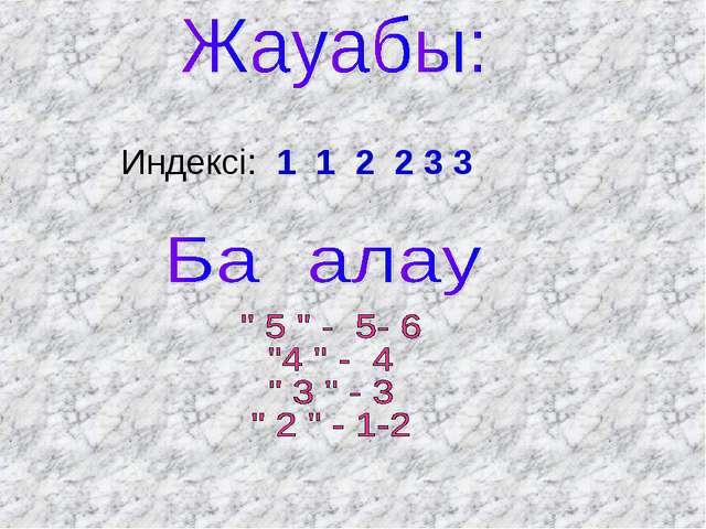 Индексі: 1 1 2 2 3 3