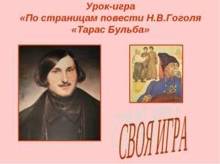 Урок-игра «По страницам повести Н.В.Гоголя «Тарас Бульба»
