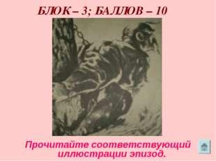 БЛОК – 3; БАЛЛОВ – 10 Прочитайте соответствующий иллюстрации эпизод.