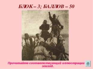 БЛОК – 3; БАЛЛОВ – 50 Прочитайте соответствующий иллюстрации эпизод.