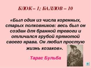 БЛОК – 1; БАЛЛОВ – 10 «Был один из числа коренных, старых полковников: весь