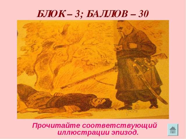 БЛОК – 3; БАЛЛОВ – 30 Прочитайте соответствующий иллюстрации эпизод.