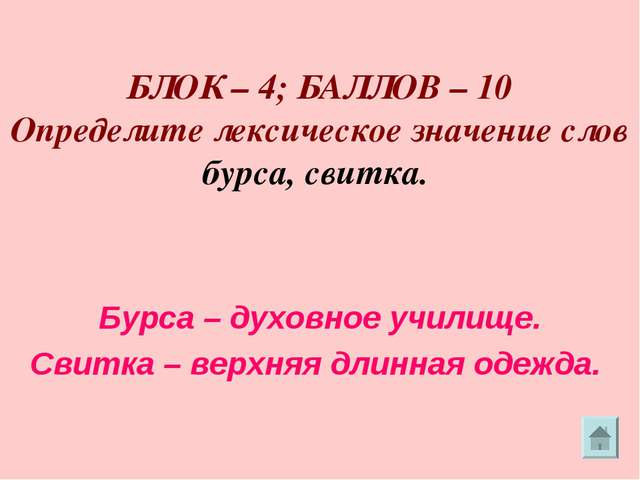 БЛОК – 4; БАЛЛОВ – 10 Определите лексическое значение слов бурса, свитка. Бу...