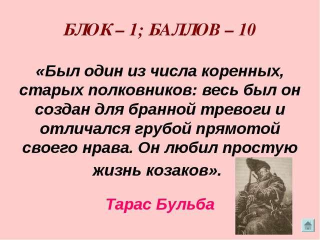 БЛОК – 1; БАЛЛОВ – 10 «Был один из числа коренных, старых полковников: весь...