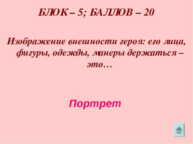 БЛОК – 5; БАЛЛОВ – 20 Изображение внешности героя: его лица, фигуры, одежды,...