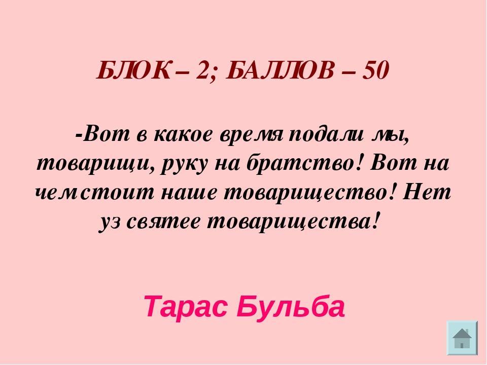 БЛОК – 2; БАЛЛОВ – 50 -Вот в какое время подали мы, товарищи, руку на братст...