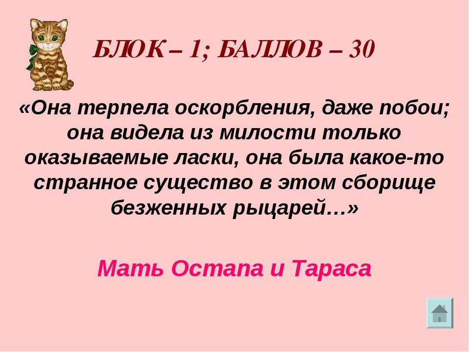 БЛОК – 1; БАЛЛОВ – 30 «Она терпела оскорбления, даже побои; она видела из ми...
