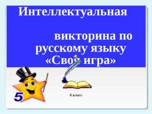 Интеллектуальная викторина по русскому языку «Своя игра» 6 класс