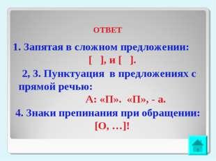 ОТВЕТ 1. Запятая в сложном предложении: [ ], и [ ]. 2, 3. Пунктуация в предло