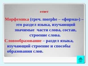 ответ Морфемика (греч. morphe – «форма») – это раздел языка, изучающий значим