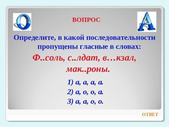 ВОПРОС Определите, в какой последовательности пропущены гласные в словах: Ф.....