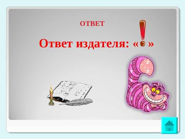 ОТВЕТ Ответ издателя: « »