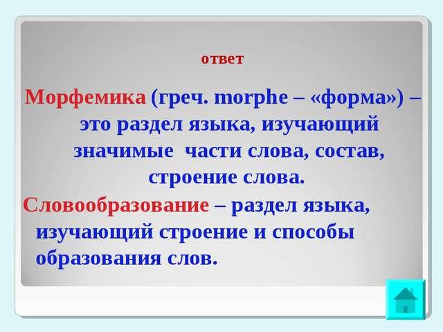 ответ Морфемика (греч. morphe – «форма») – это раздел языка, изучающий значим...