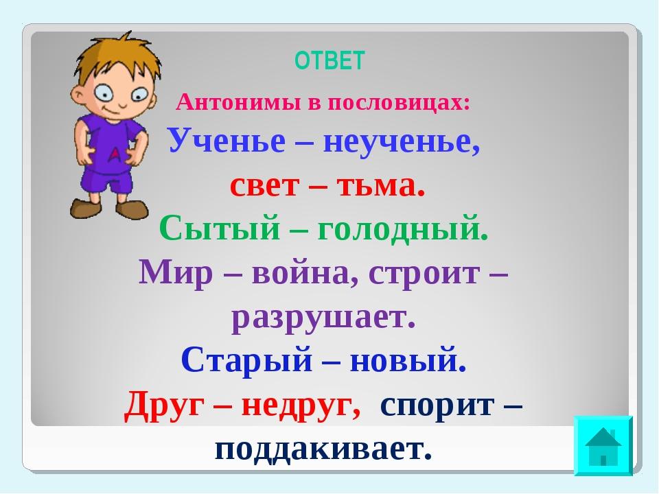 ОТВЕТ Антонимы в пословицах: Ученье – неученье, свет – тьма. Сытый – голодный...