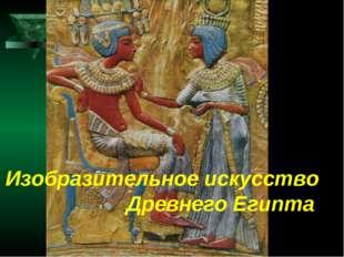 Изобразительное искусство Древнего Египта