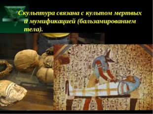 Скульптура связана с культом мертвых и мумификацией (бальзамированием тела).