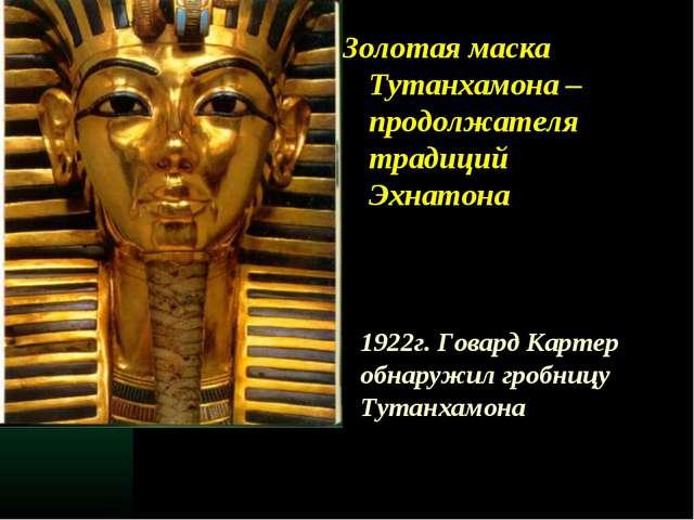1922г. Говард Картер обнаружил гробницу Тутанхамона Золотая маска Тутанхамона...