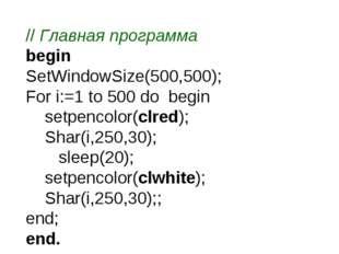 // Главная программа begin SetWindowSize(500,500); For i:=1 to 500 do begin s