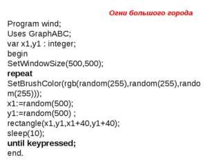 Program wind; Uses GraphABC; var x1,y1 : integer; begin SetWindowSize(500,500
