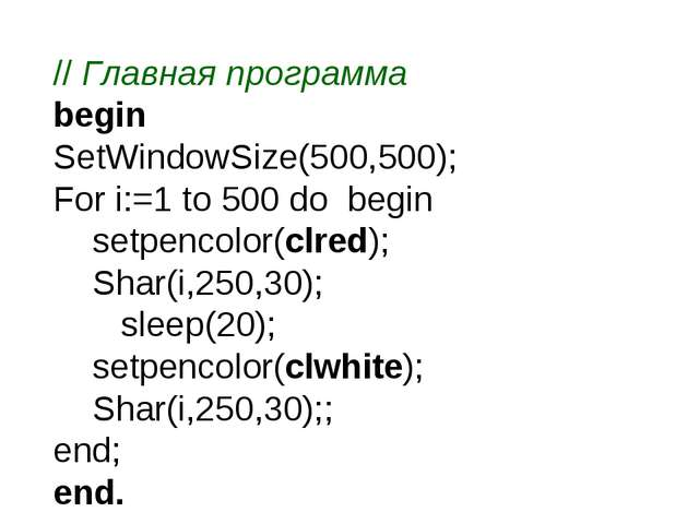 // Главная программа begin SetWindowSize(500,500); For i:=1 to 500 do begin s...