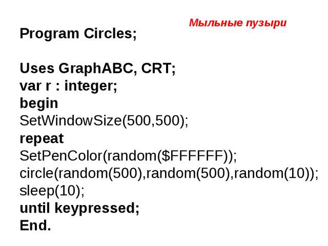Program Circles; Uses GraphABC, CRT; var r : integer; begin SetWindowSize(500...