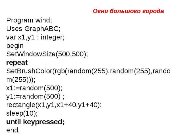 Program wind; Uses GraphABC; var x1,y1 : integer; begin SetWindowSize(500,500...