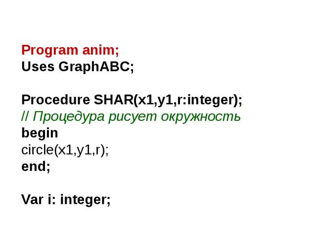 Program anim; Uses GraphABC; Procedure SHAR(x1,y1,r:integer); // Процедура ри...