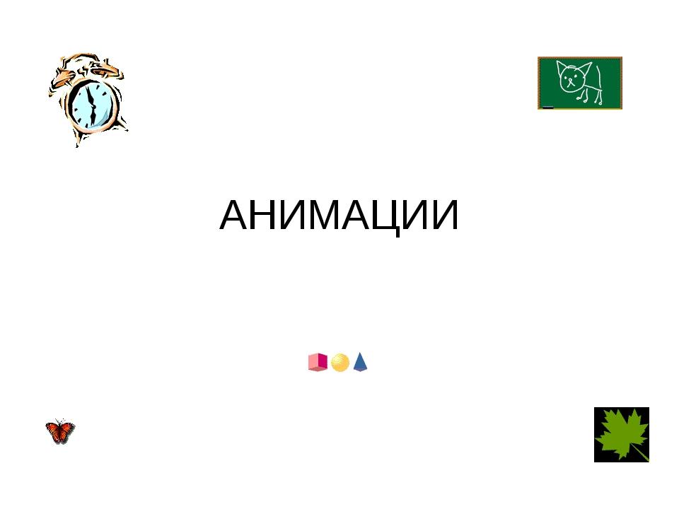 АНИМАЦИИ