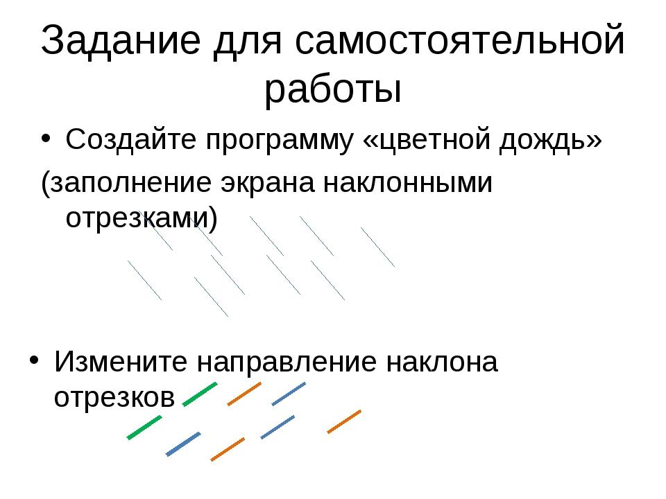 Задание для самостоятельной работы Создайте программу «цветной дождь» (заполн...
