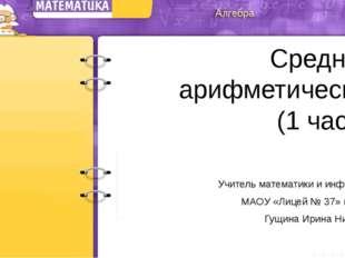 Среднее арифметическое (1 часть) Учитель математики и информатики МАОУ «Лицей