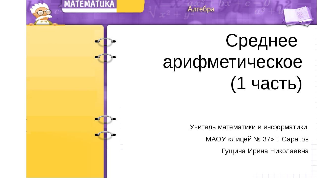 Среднее арифметическое (1 часть) Учитель математики и информатики МАОУ «Лицей...