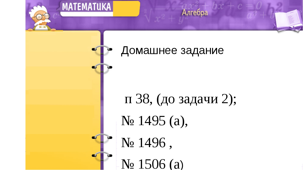 Домашнее задание  п 38, (до задачи 2); № 1495 (а), № 1496 , № 1506 (а)