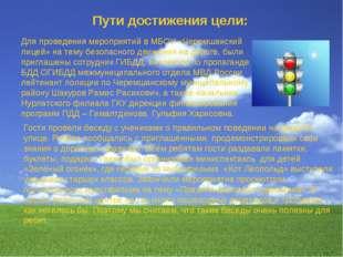 Пути достижения цели: Для проведения мероприятий в МБОУ «Черемшанский лицей»