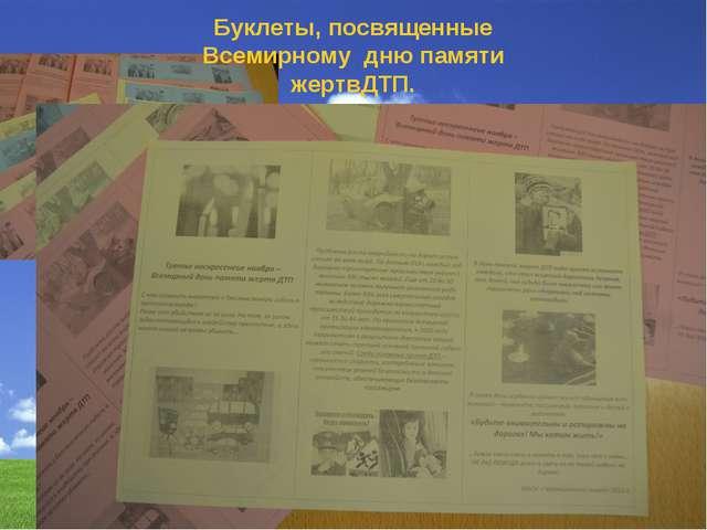 Буклеты, посвященные Всемирному дню памяти жертвДТП.