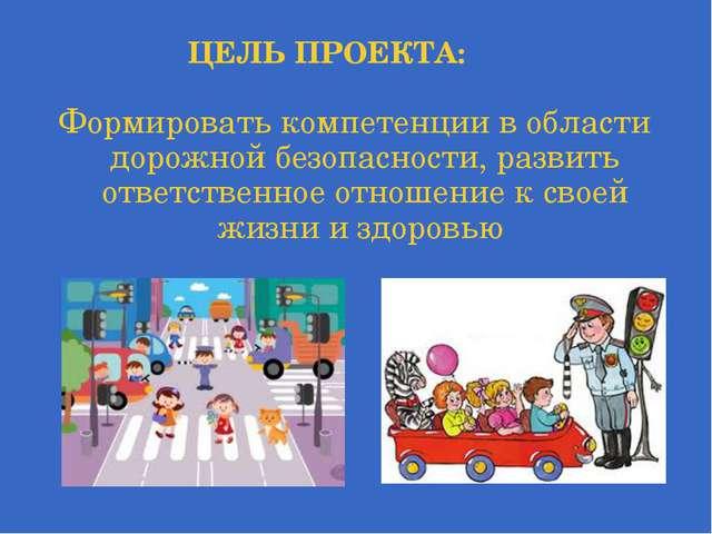 ЦЕЛЬ ПРОЕКТА: Формировать компетенции в области дорожной безопасности, развит...