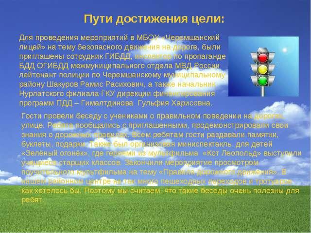 Пути достижения цели: Для проведения мероприятий в МБОУ «Черемшанский лицей»...