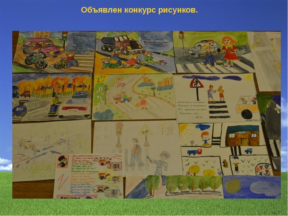 Объявлен конкурс рисунков.