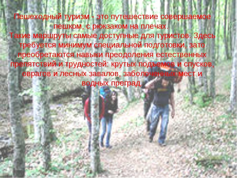 Пешеходный туризм - это путешествие совершаемое пешком, с рюкзаком на плечах....