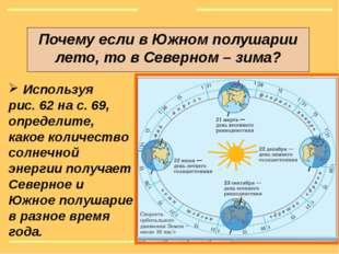 Почему если в Южном полушарии лето, то в Северном – зима? Используя рис. 62 н